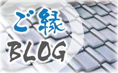 御縁ブログ
