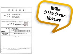 試験成績表