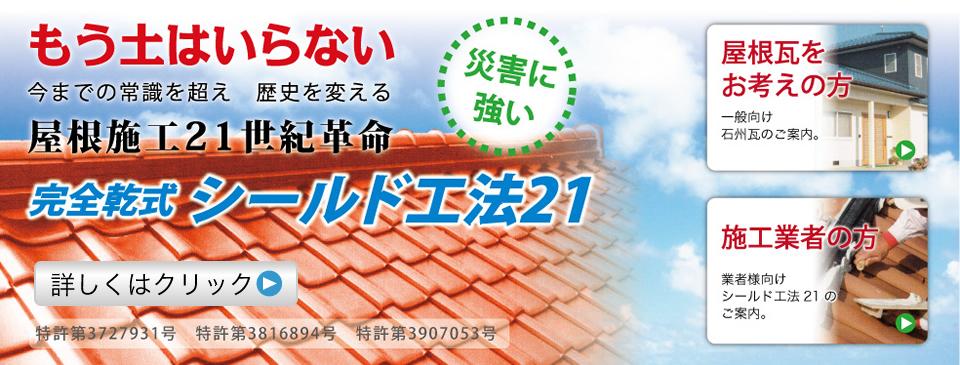 完全乾式 シールド工法21